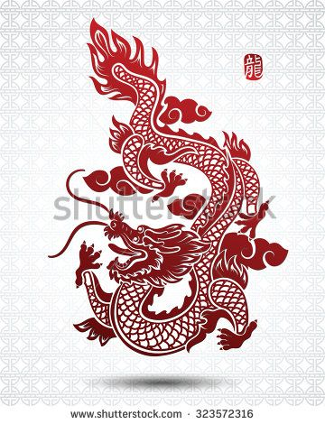 Illustration Of Traditional Chinese Dragon Vector Illustration Dragon Illustration Chinese Dragon Chinese Art