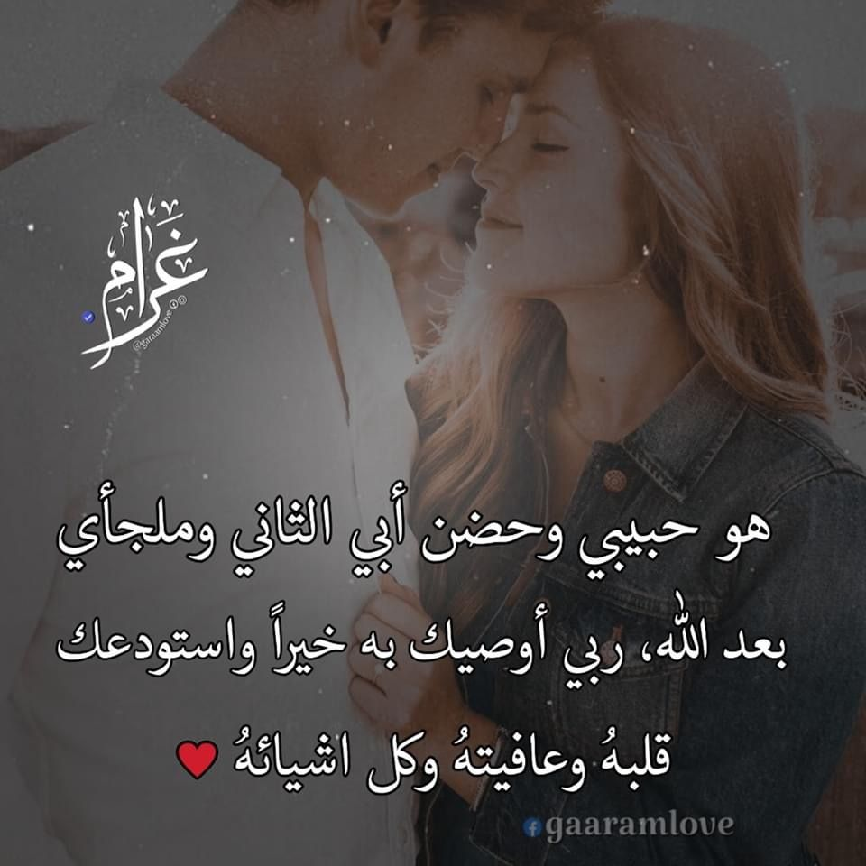 Pin By Salasou On For My Love Love Words Arabic Love Quotes Love Quotes