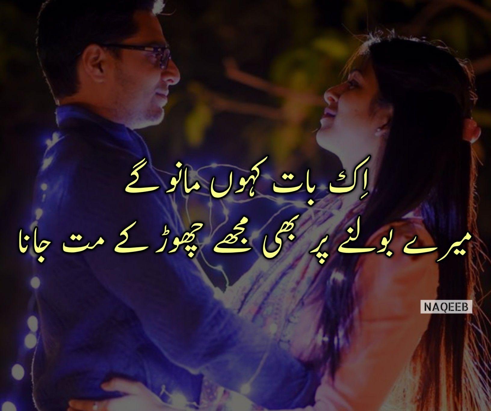 Best Urdu Poetry Images Urdu Poetry Images In Two Lines Urdu Poetry 2018 Hd Images Best Urdu Poetry Images Romantic Poetry My Poetry
