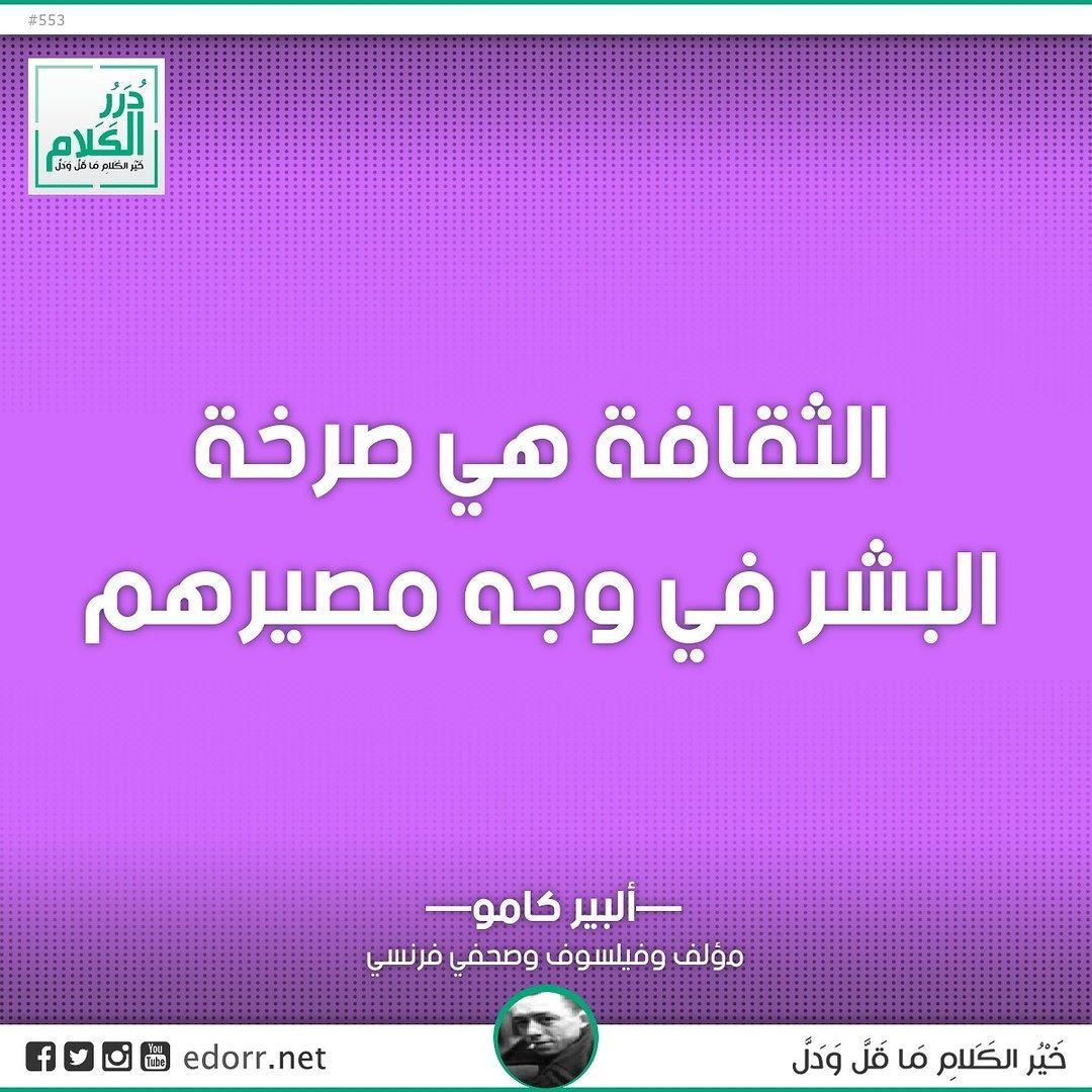 في الأرض مخلوقان إنس وأمريكان أحمد مطر شاعر عراقي درر الكلام درر Instagram Posts Incoming Call Screenshot Instagram