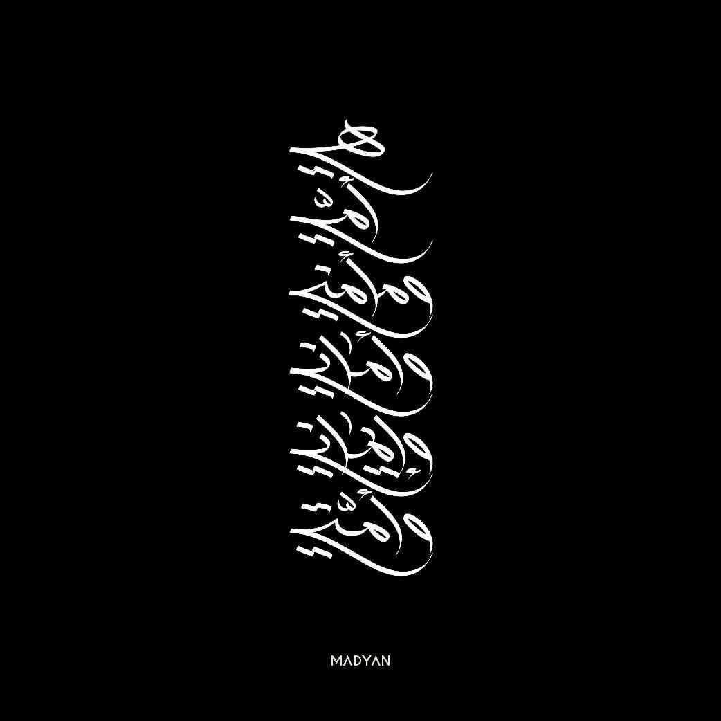 هي أم ي وم أم ن ي وأم ان ي وإيم ان ي وأم ت ي قهوة Coffee Arabic Typography Typo Calligra Arabic Calligraphy Tattoo Calligraphy Tattoo Calligraphy Art