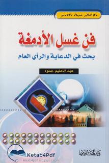 تحميل كتاب فن غسل الأدمغة Pdf كتاب فور Pdf Arabic Books Download Books Books To Read