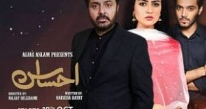 Ahsas Episode 22 Full 14 March 2017 Watch Online,Today full Episode Ahsas Dailymotion Video Download,Ahsas 14 March 2017 Latest Episode full Video in HD,