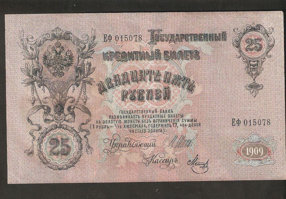 Russie Russia Empire 25 Roubles Ruble Rubel 1909 Shipov Metc Ser