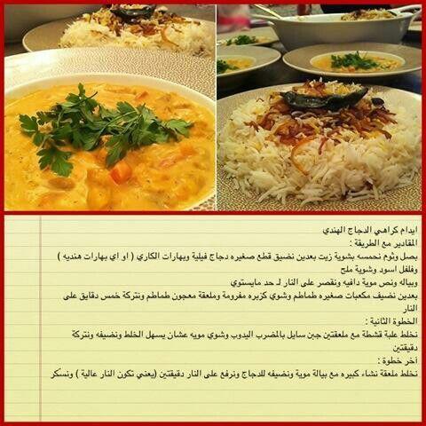 ايدام هندي Indian Food Recipes Recipes Middle Eastern Recipes