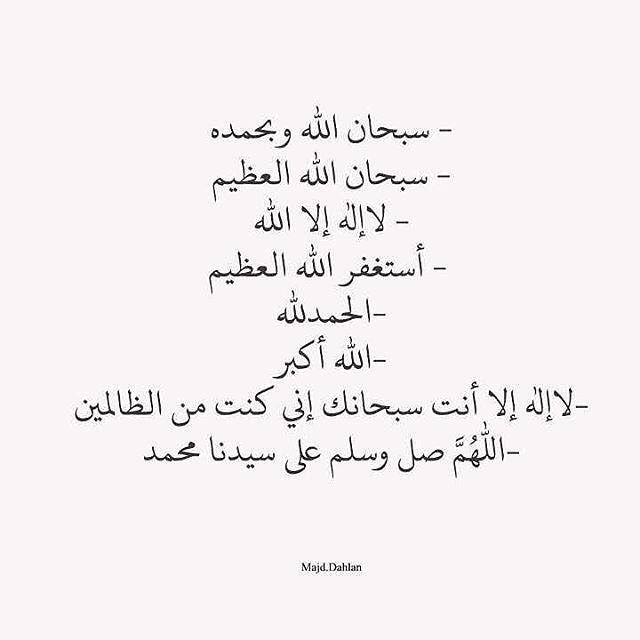 يامن يعيد للمريض صحته ويآ من يستجيب دعاء البائس الضعيف اللهم إني اسألك ان تشفي عبدك محمد اللهم اشفه بشفاء Quran Quotes Quotes For Book Lovers Islamic Quotes