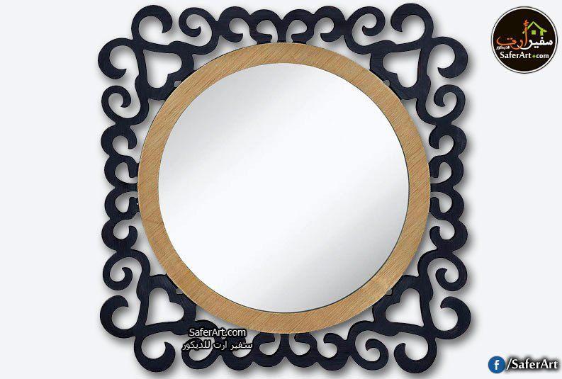 المقاس المقاس الاساسى 80x80 Cm و يمكن عمل احجام اخرى ايضا اكبر او اصغر الخامه خشب الالوان متوفرة بالوان اخرى ايضا ن Modern Mirror Diy Outdoor Furniture Mirror