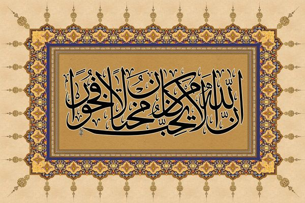 Image result for calligraphy Surah an nisa