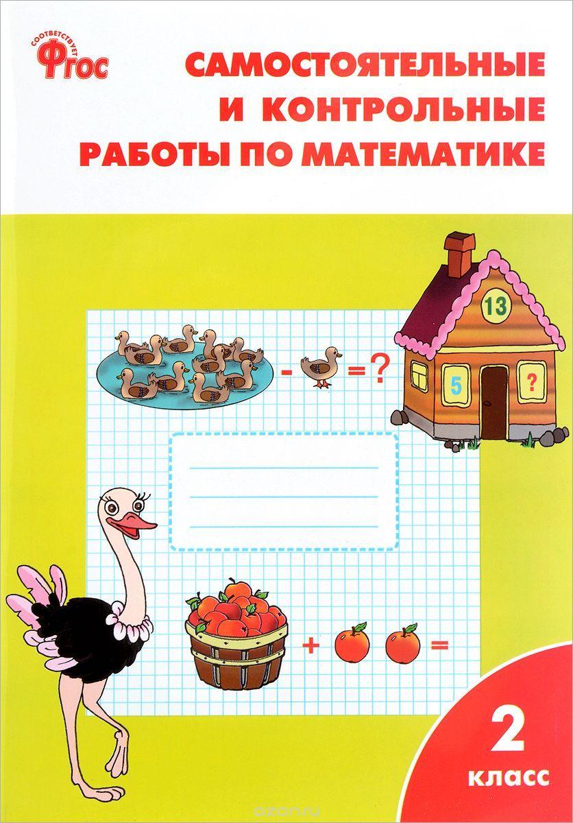 Скачать бесплатно дидактический материал по русскому языку 4 класс зеленина хохлова