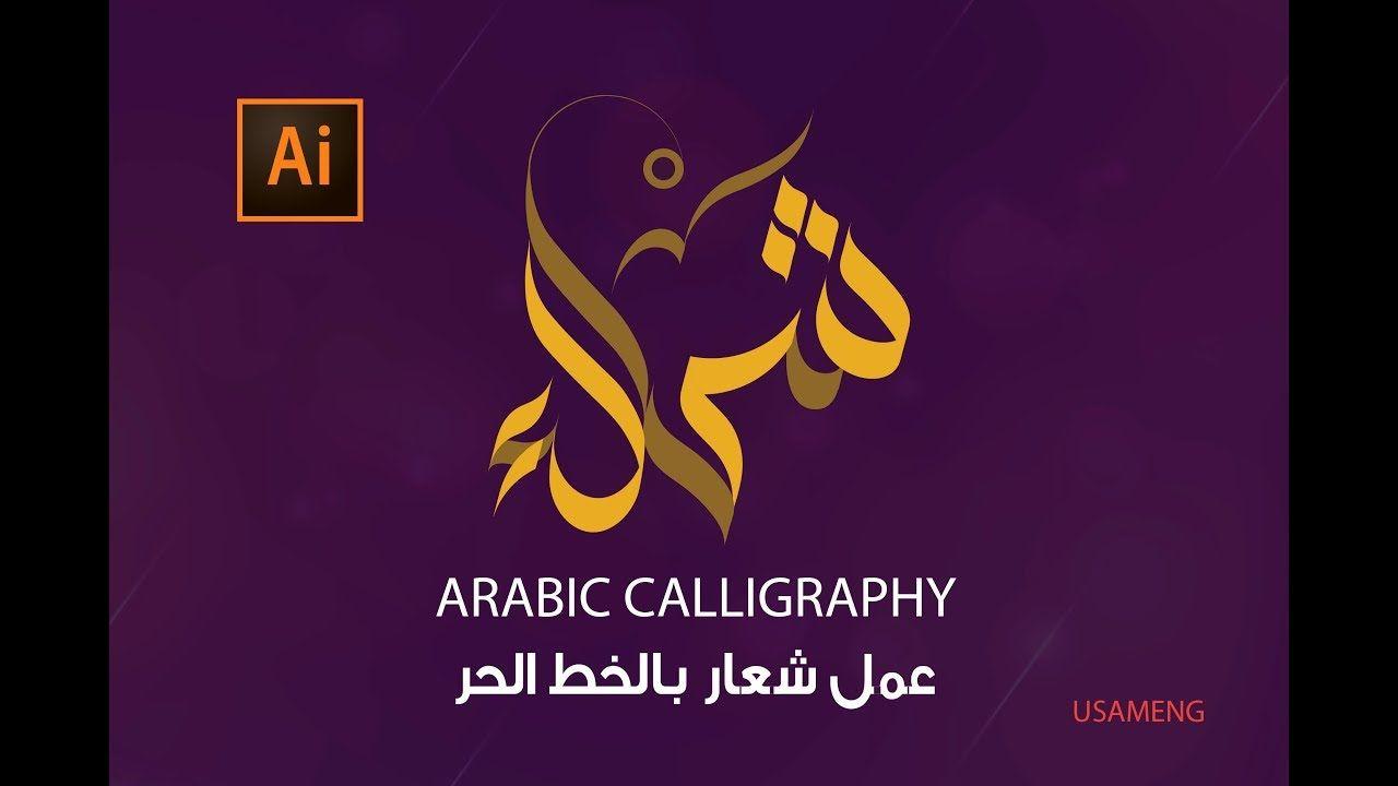 Arabic Calligraphy كيفية كتابة اسم بالفرشاة بواسطة الالستريتور Caligraphy Movie Posters Poster