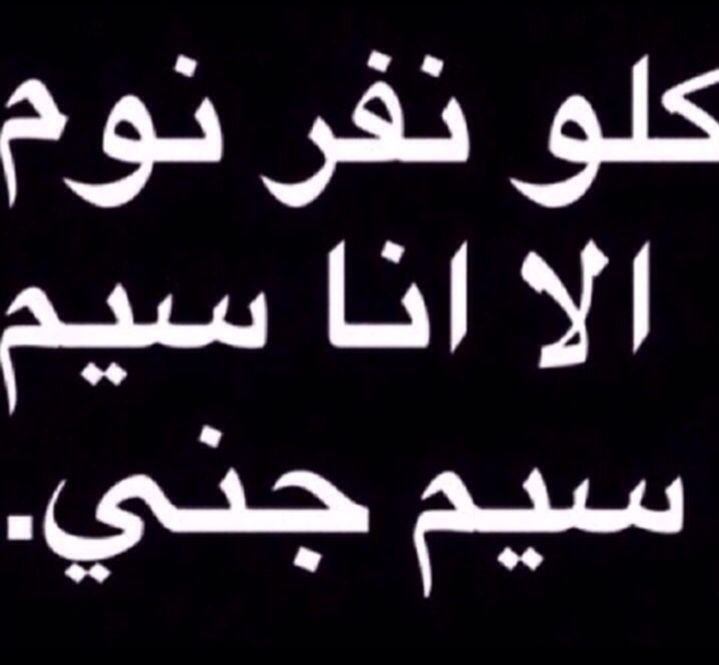 Pin By Om On Arabic Quotes Arabic Funny Mood Pics Words