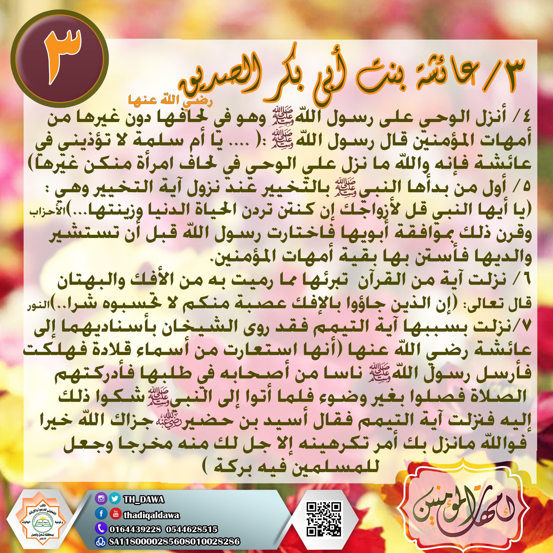 أمهات المؤمنين السيدة عائشة رضي الله عنها 3 4 Peace Be Upon Him Peace Allah