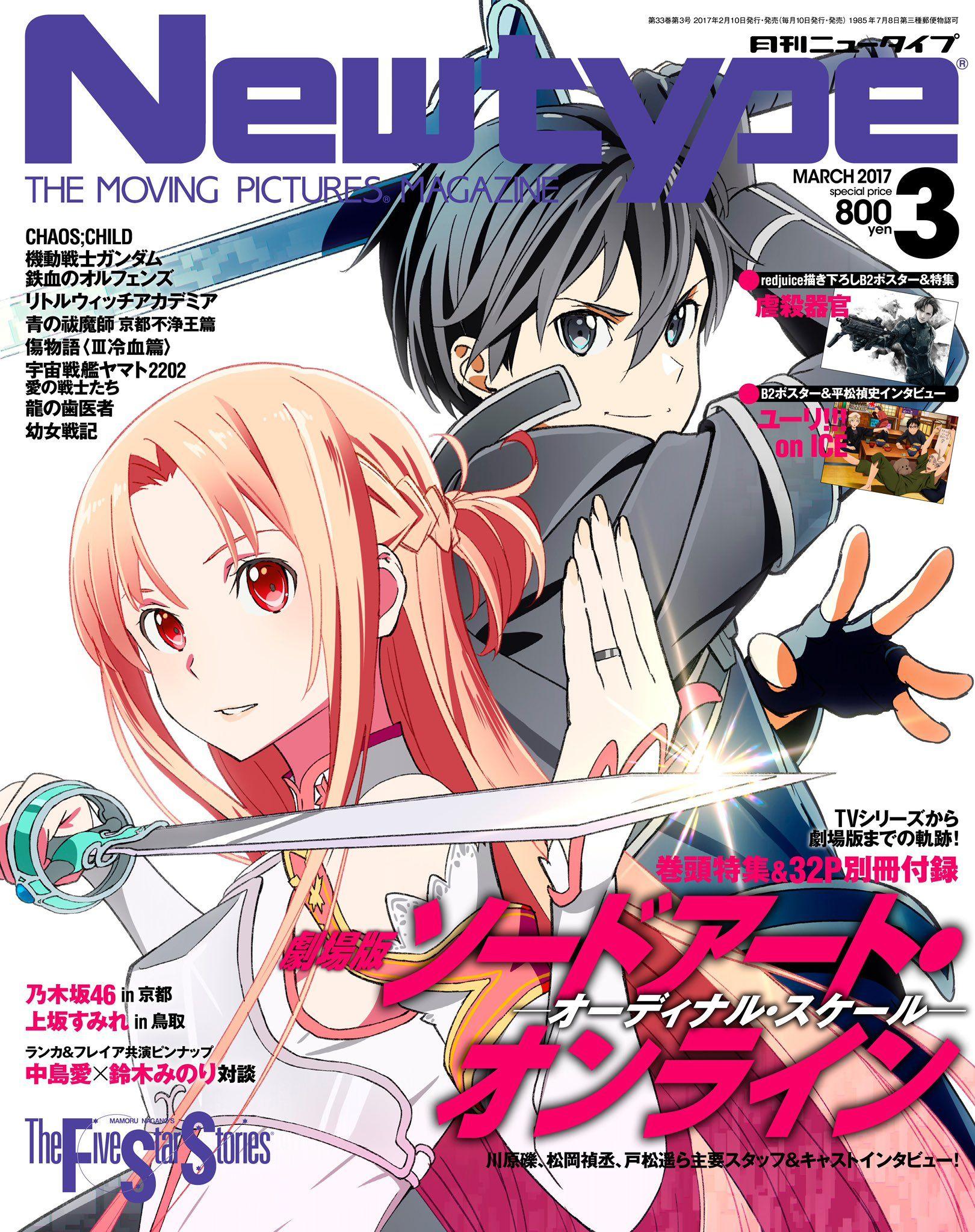 newtype35周年 アニメ クロニクル on twitter sword art online manga sword art online poster sword art online