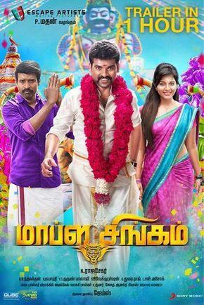 singam 1 tamil movie hd download