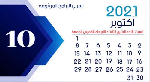 تحميل التقويم الميلادي 2021 عربي صورة تحميل تقويم 2021 برابط مباشر تقويم 2021 Pdf Calendar