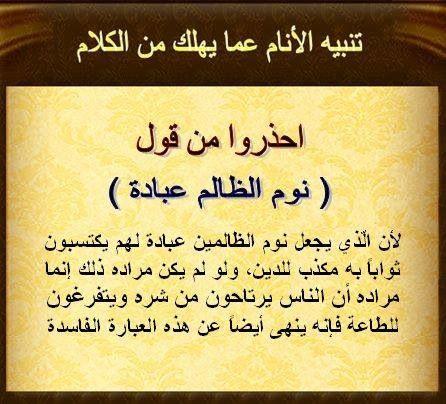 الدين الخالد Islam Arabic Calligraphy Calligraphy Islam