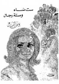كتاب عشرة النساء