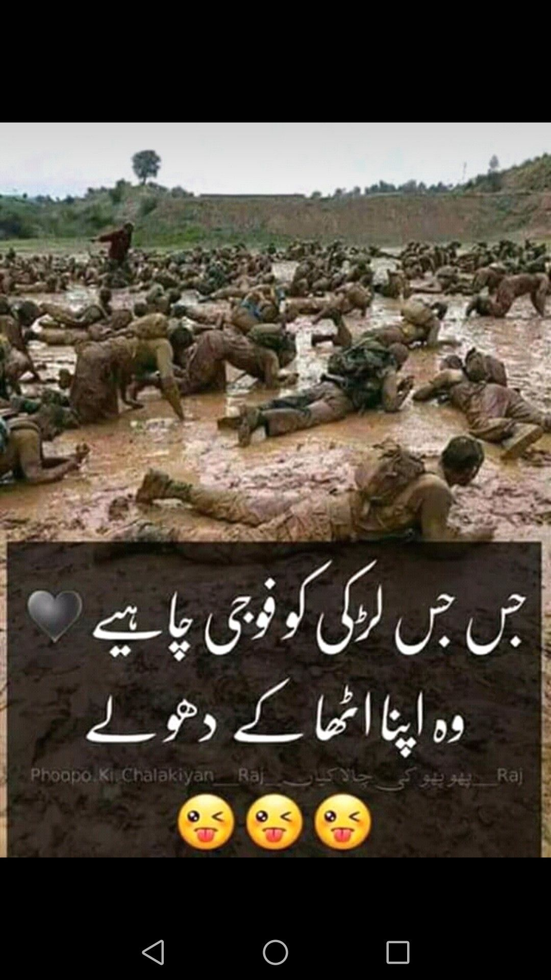 Pin By Nahida On Funniest Couple Quotes Funny Funny Insults Pak Army Quotes