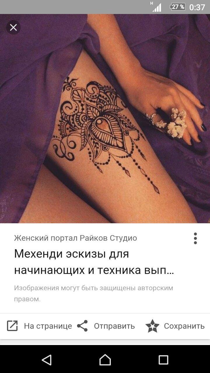 Pin by Богатырева Виктория on мехенди pinterest