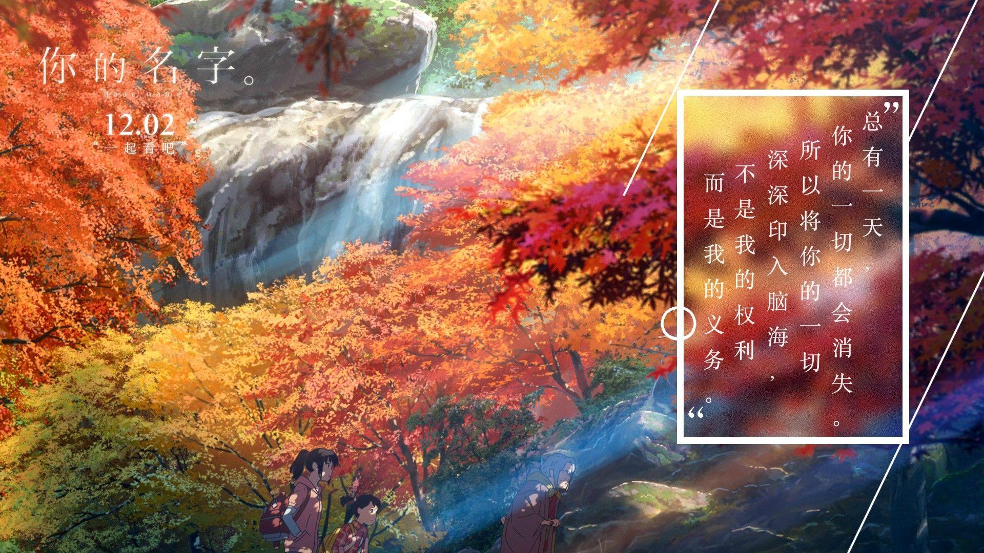 Anime Your Name Wallpaper Anime Art Beautiful Your Name Anime Name Wallpaper