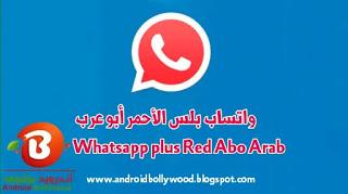تحميل واتساب الأخضر Whatsapp أخر اصدار جديد 2020 Tech Company Logos Arabic Love Quotes Vimeo Logo
