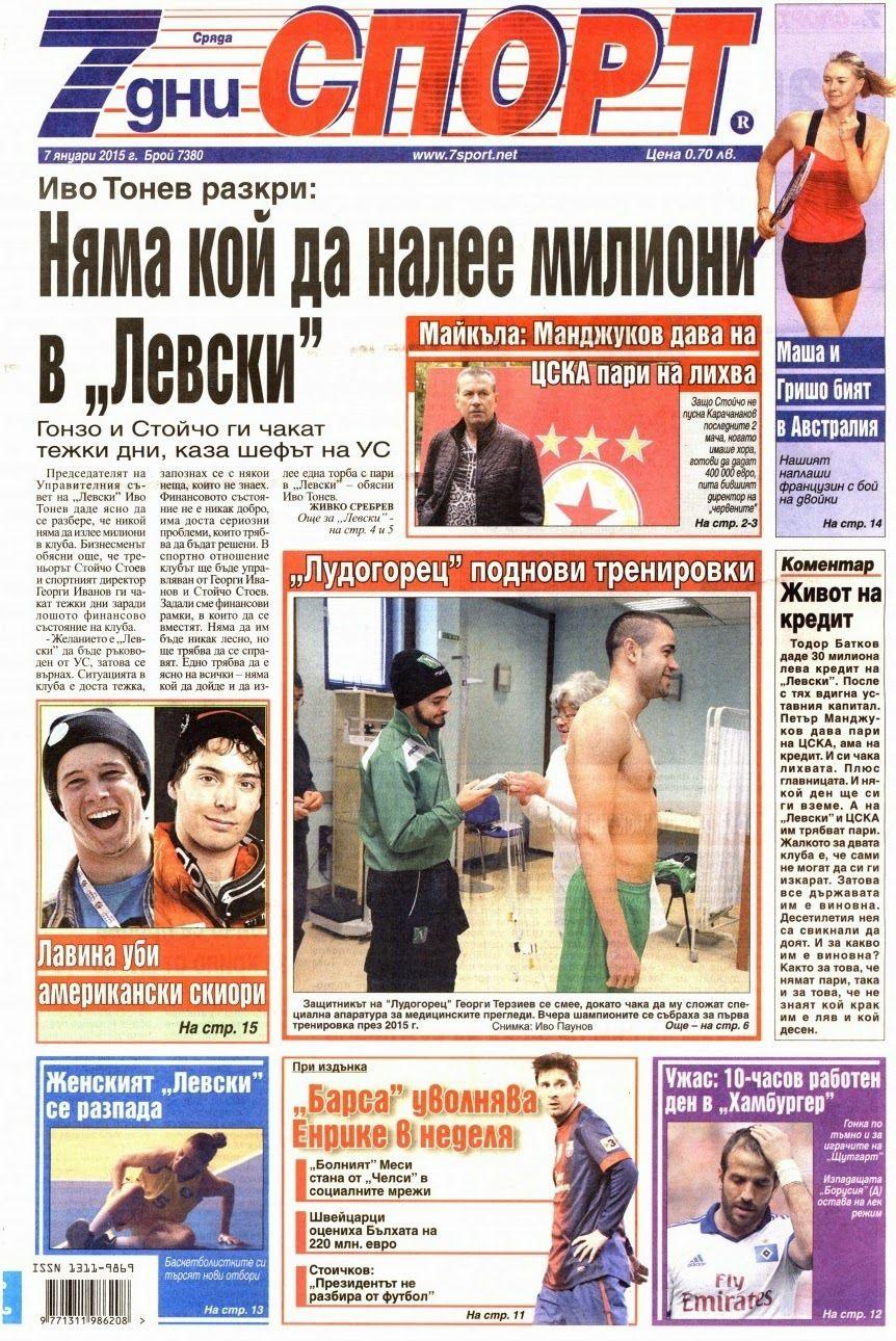 """Вестници и списания: Вестник """"7 ДНИ СПОРТ"""", 07 януари 2015 г. http://vestnici24.blogspot.com/2015/01/7dni.html"""