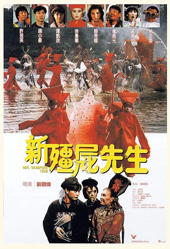 Mr. Vampire 5 ผีกัดอย่ากัดตอบ ภาค 5 (1992) Orang, Orang