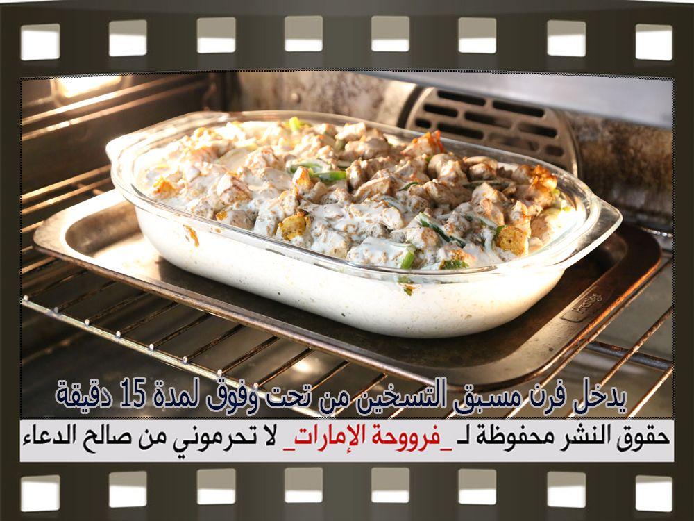 صينية الرز بالقشطة والدجاج بالخطوات المصورة Food Desserts Pudding