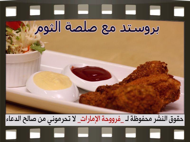 بروستد دجاج مع صلصة الثوم بالصور Cooking Recipes Fried Chicken