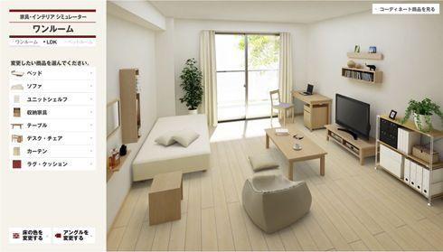 無印良品では、MUJIの家具を使って実際に部屋のインテリアコーディネート