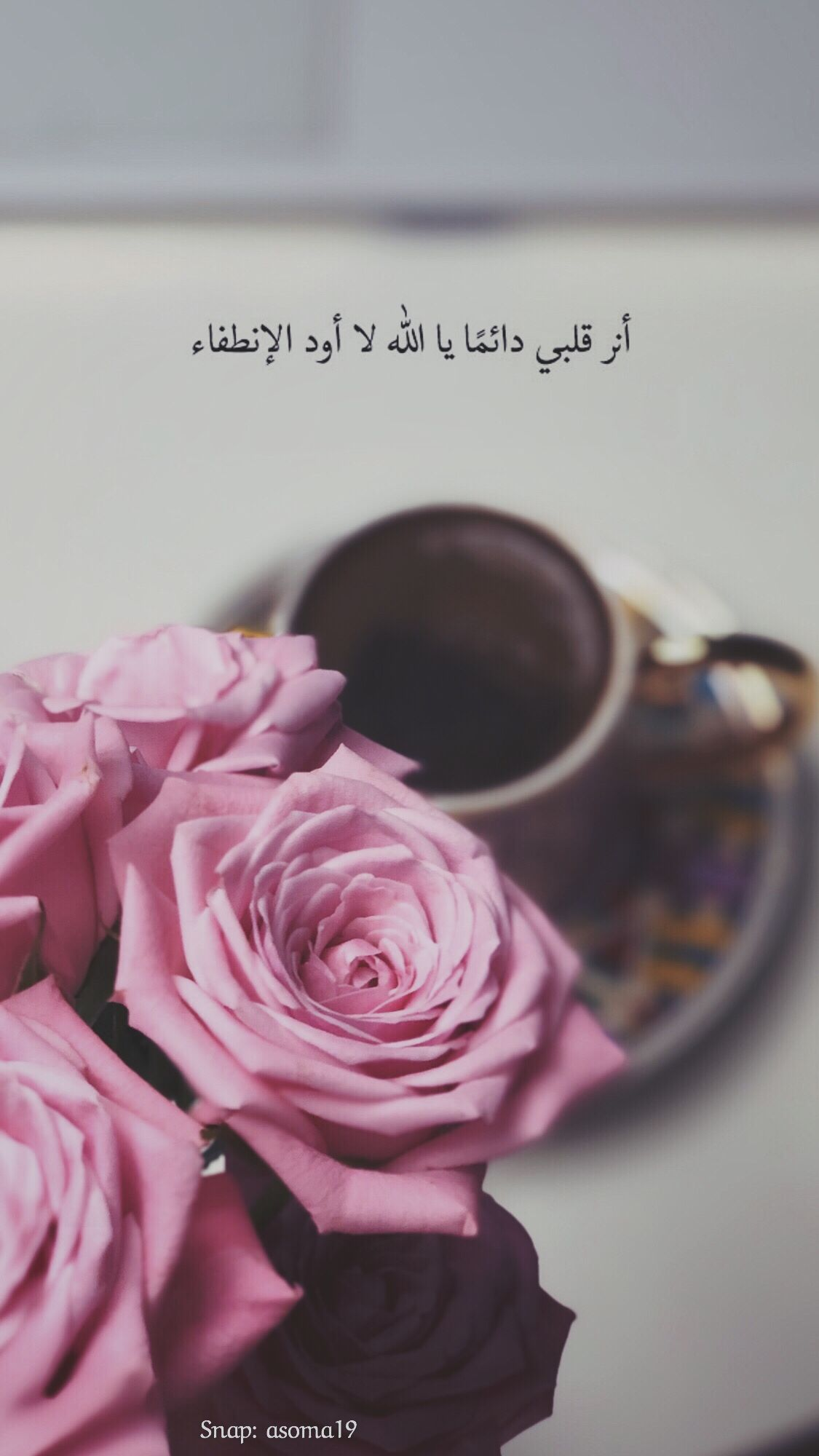 Pin By Lady Rose On يوميات Beautiful Arabic Words Arabic Quotes Sweet Words