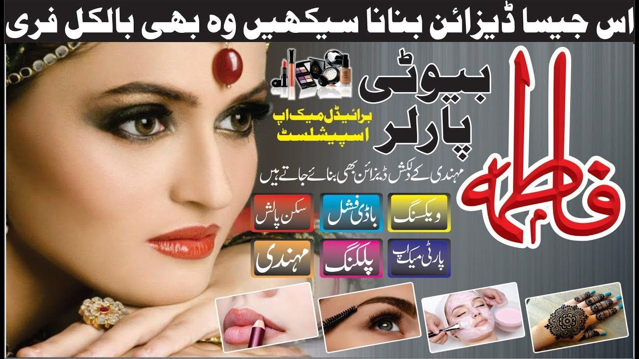 How To Design Fatima Beauty Parlor Flex Design In Corel Draw In Urdu Hindi Beauty Parlor Beauty Salon Design Beauty