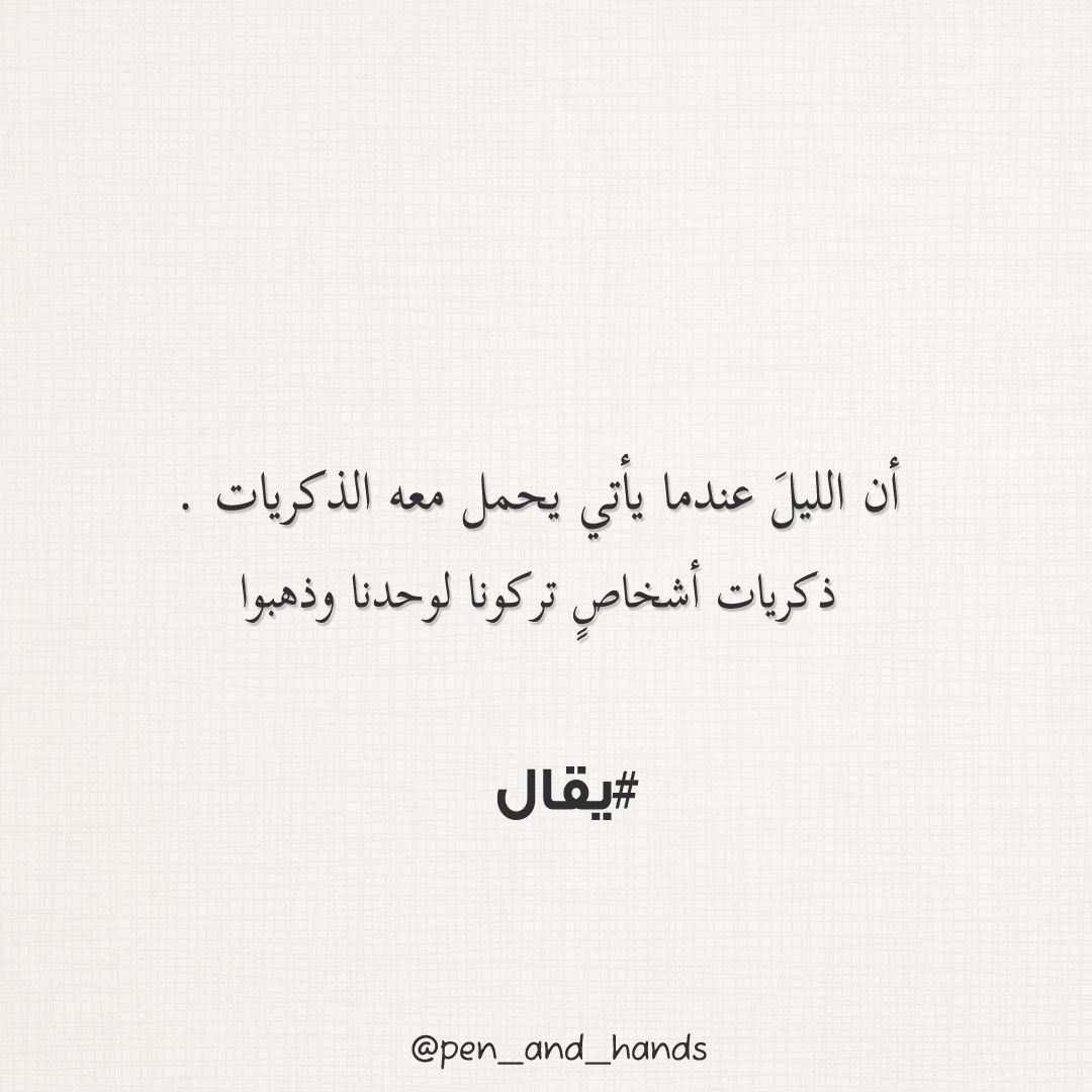 أن الليل عندما يأتي يحمل معه الذكريات ذكريات أشخاص تركونا لوحدنا وذهبوا يقال Arabic Calligraphy Calligraphy Pen