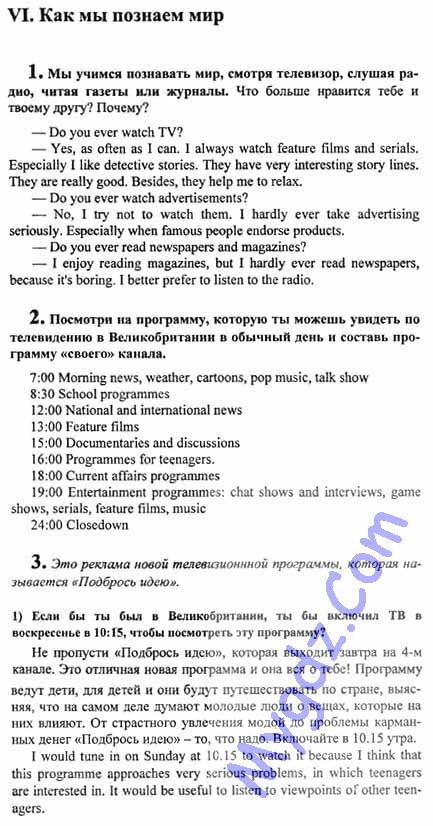 Кроссворд математика 5 класс а.с.чесноков