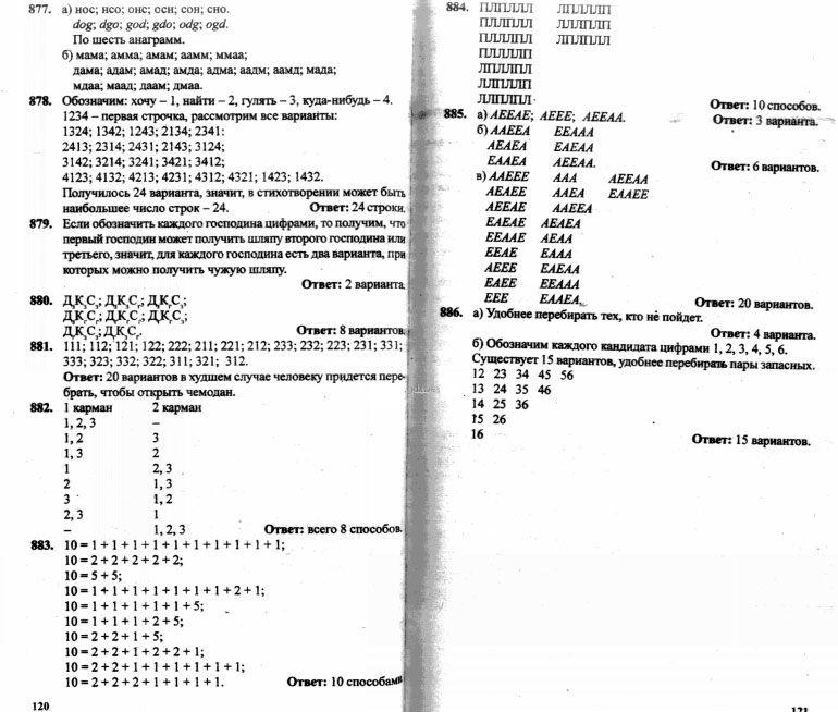Тесты и ответы по биологии 6 класс полугодовой срез
