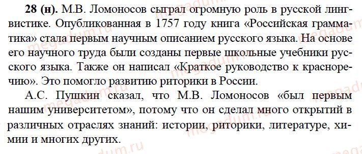 русский язык 7 класс автор баранов упражнение 8