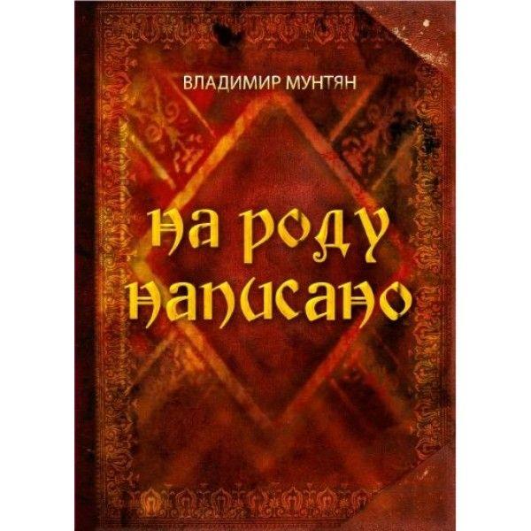 скачать бесплатно книги в формате fb2 владимира мунтяна