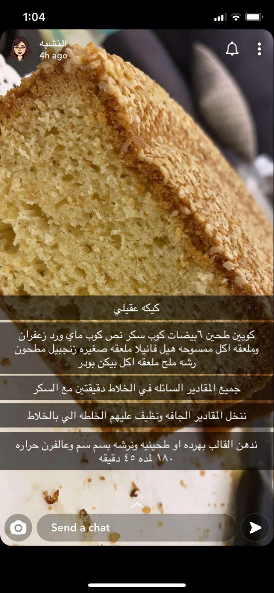 كيكة قرص عقيلي In 2021 Food Bread