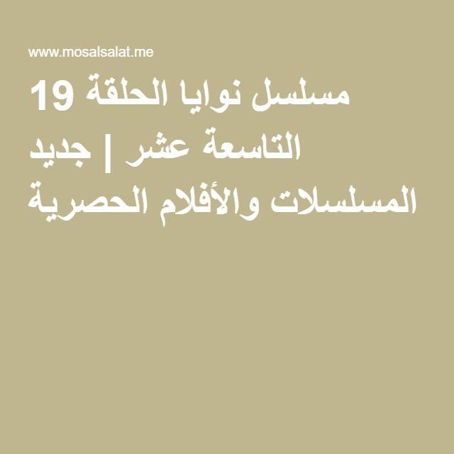 مسلسل نوايا الحلقة 19 التاسعة عشر جديد المسلسلات والأفلام الحصرية Arabic Calligraphy Calligraphy