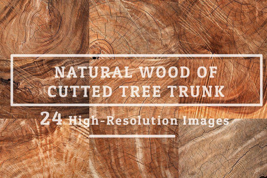 #woodtexturebackground
