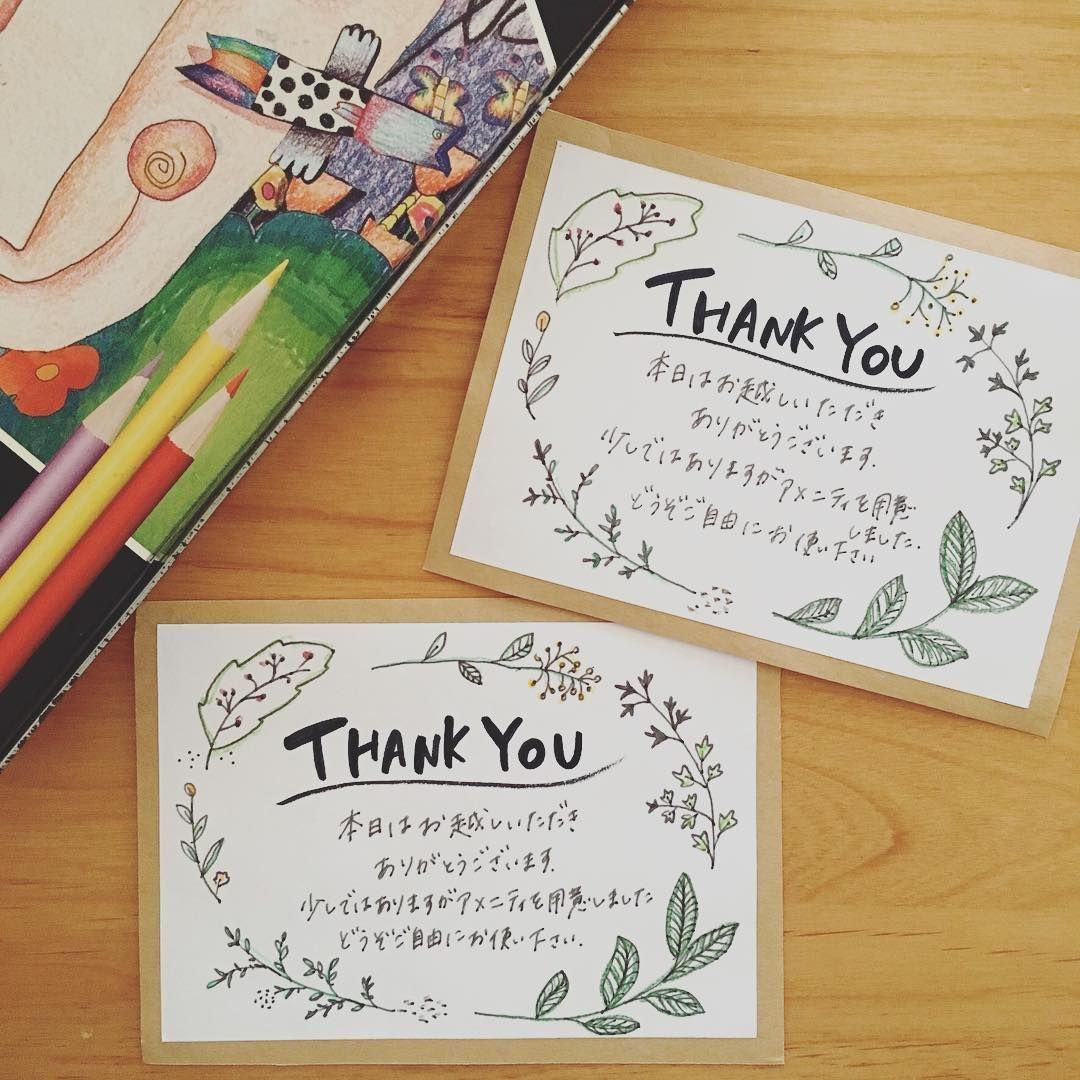 結婚式のトイレアメニティに添えるメッセージカードについて Marry