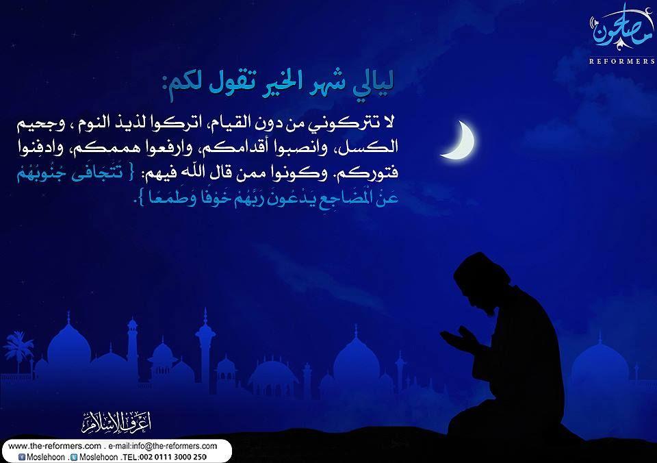 ليالي شهر الخير تقول لكم لا تتركوني من دون القيام اتركوا لذيذ النوم وجحيم الكسل وانصبوا أقدامكم وارفعوا هممكم وادف نوا فتوركم Ramadan Naas Reformers
