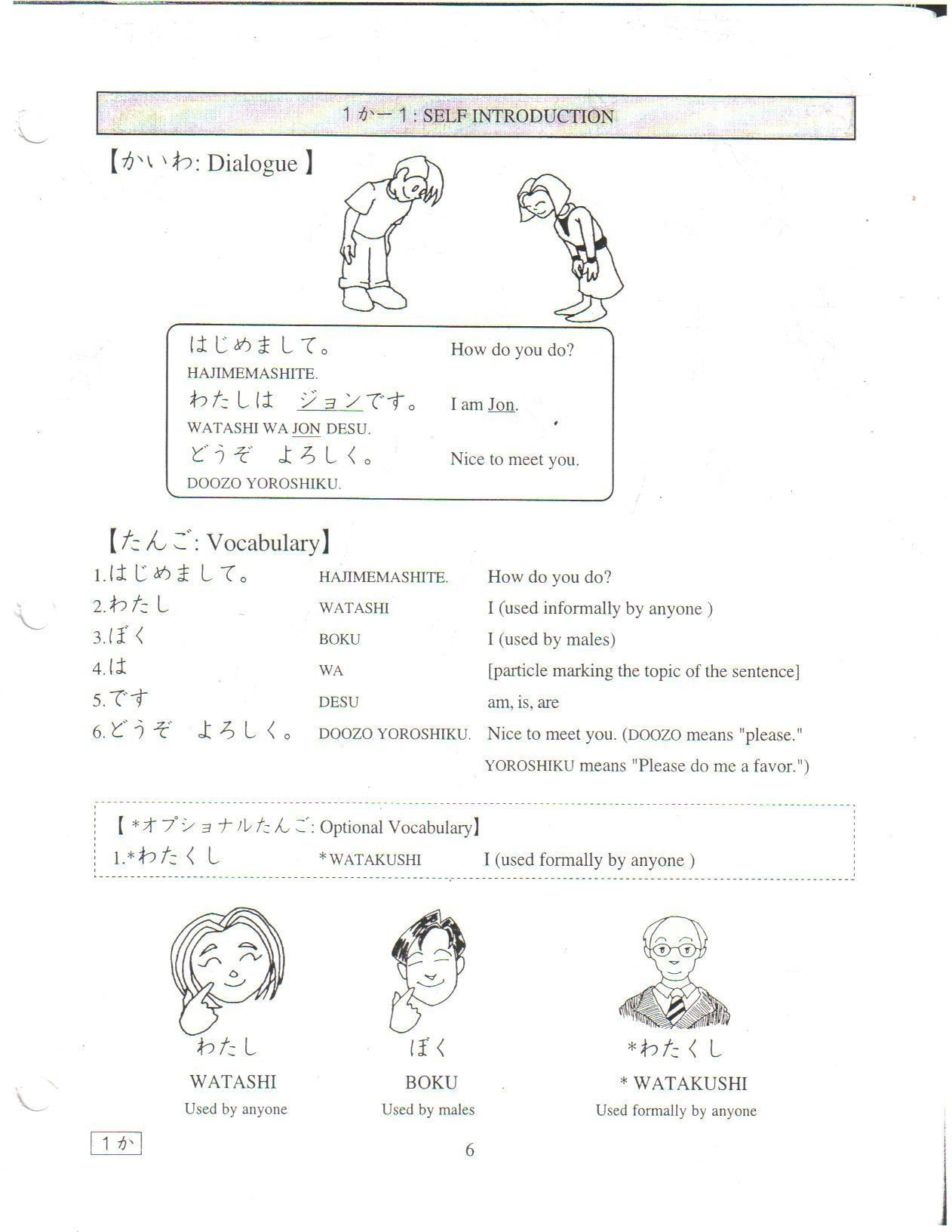 Japanese Worksheets For Beginners Printable Worksheets