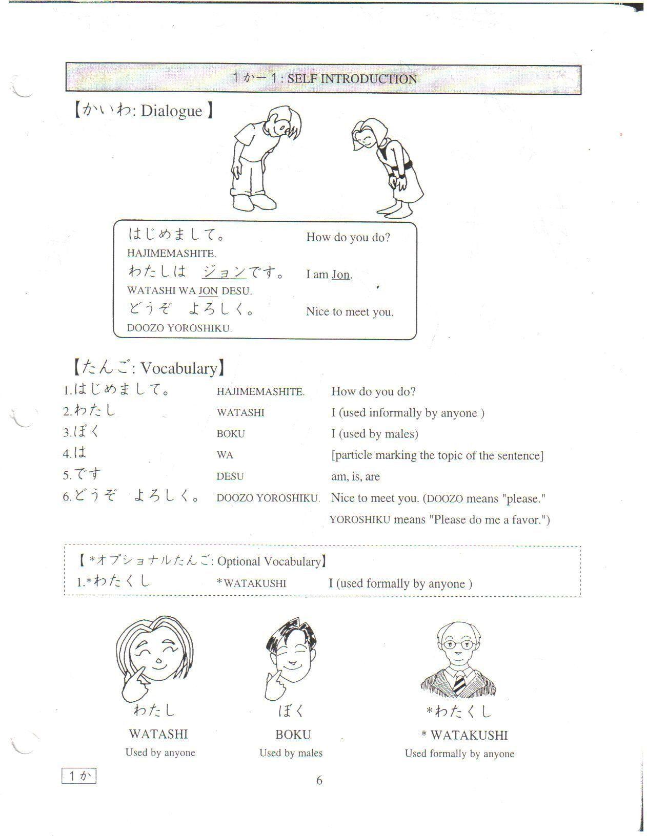 Japanese Worksheets For Beginners Printable Worksheets