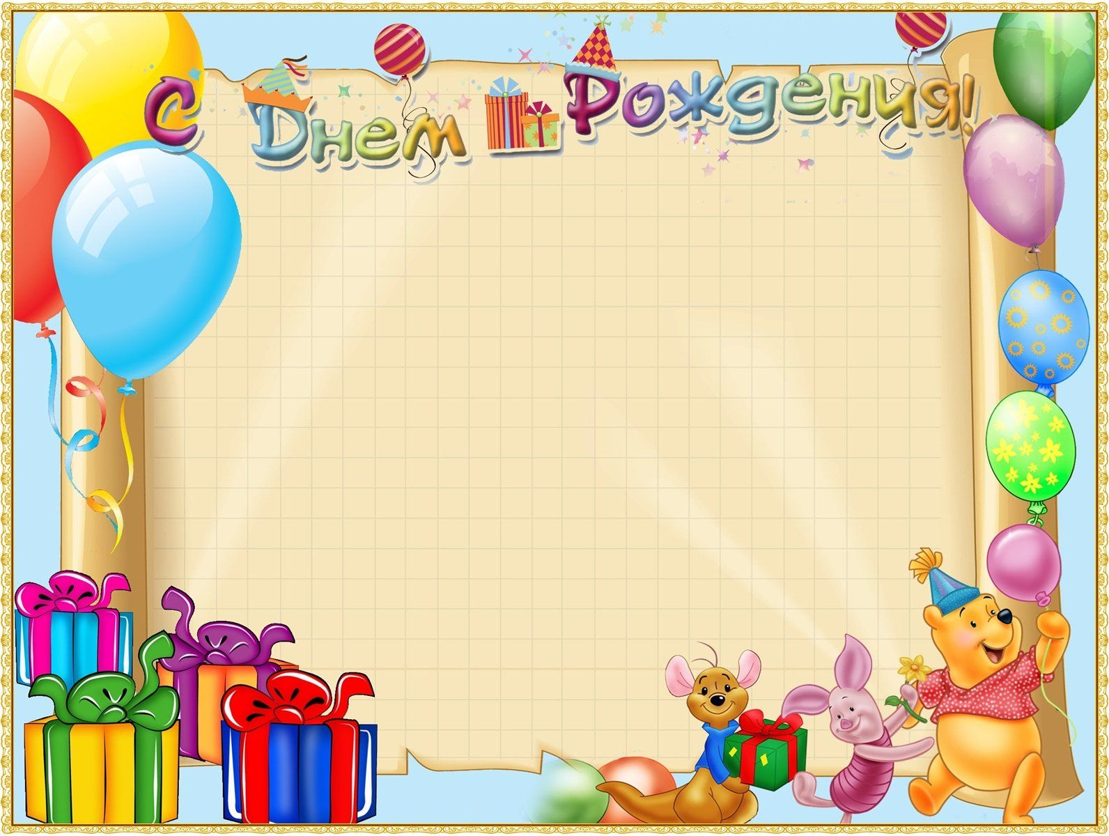 Днем рождения, шаблон открытки ребенку