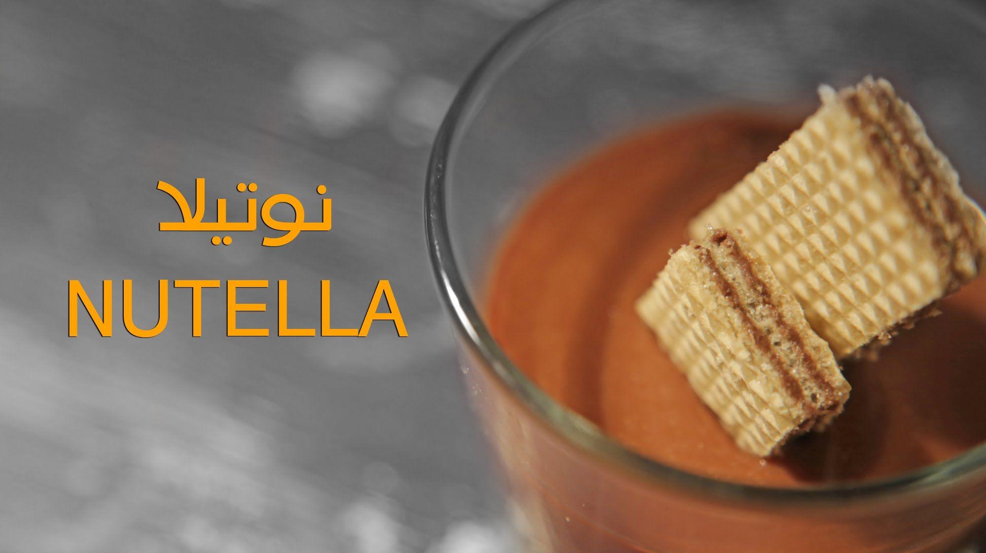 نوتيلا Nutila Nutella Food Bread