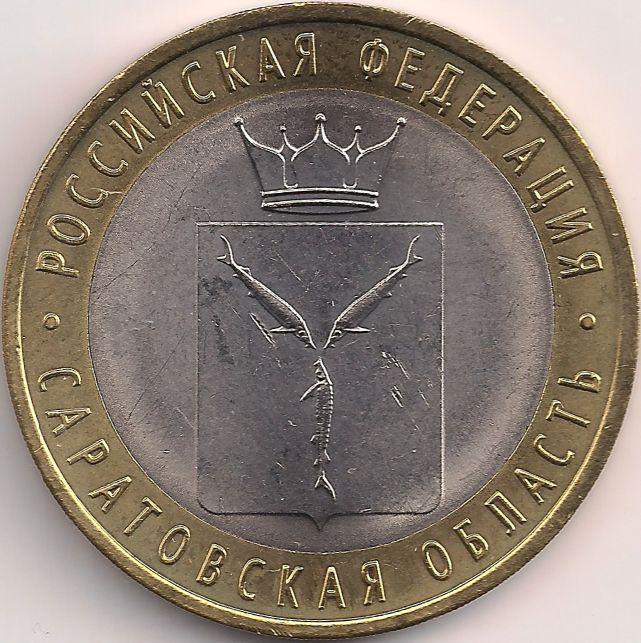 Motivseite: Münze-Europa-Osteuropa-Russland-Рубль-10.00-2014-Саратовская Область