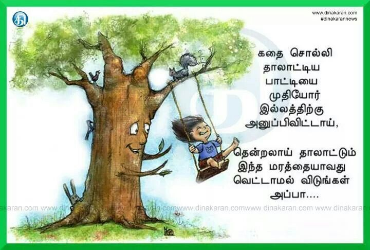 Kavithai About Trees Tears In Tamil   Cool Tree Things in 2019