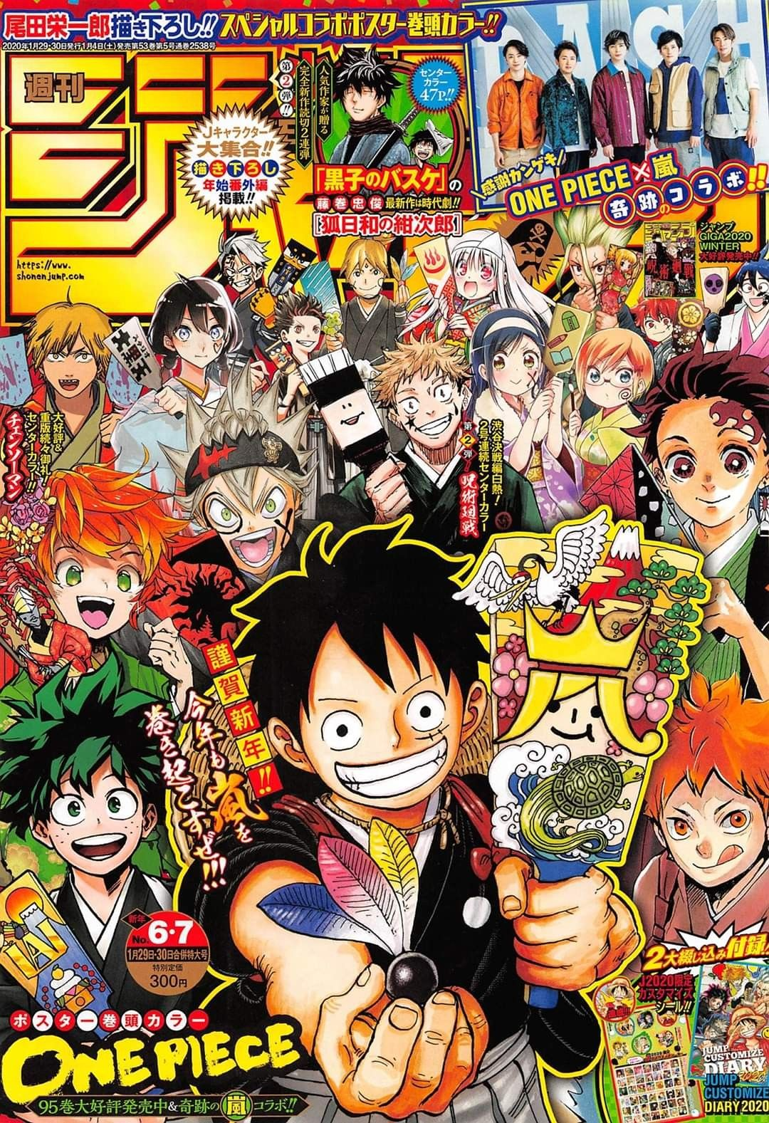 Weekly Shonen Jump Issue 67, 2020 in 2020 Anime