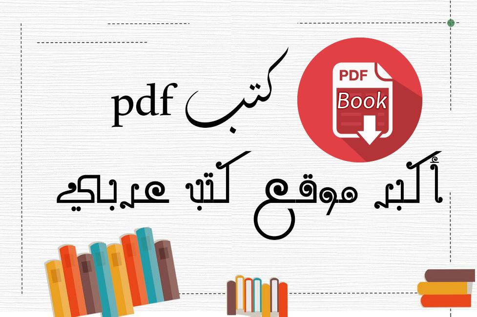 موقع كتب Pdf أكبر موقع كتب عربي لتحميل الكتب في جميع المجالات وأيضا قراءة الكتب اون لاين Book Qoutes Book Dedication Book Quotes
